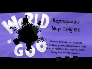 world-of-goo4