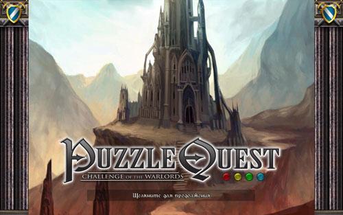 puzzle_quest1