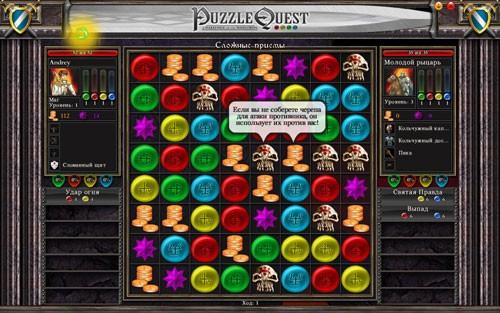 puzzle_quest2