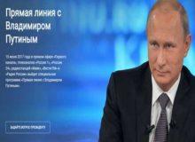 Задать вопрос на «Прямую линию 2017» президенту Владимиру Путину можно, начиная с 4 июня, в том числе, и через интернет