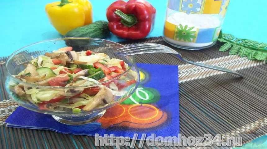 Салат со свежими шампиньонами, помидорами и огурцами